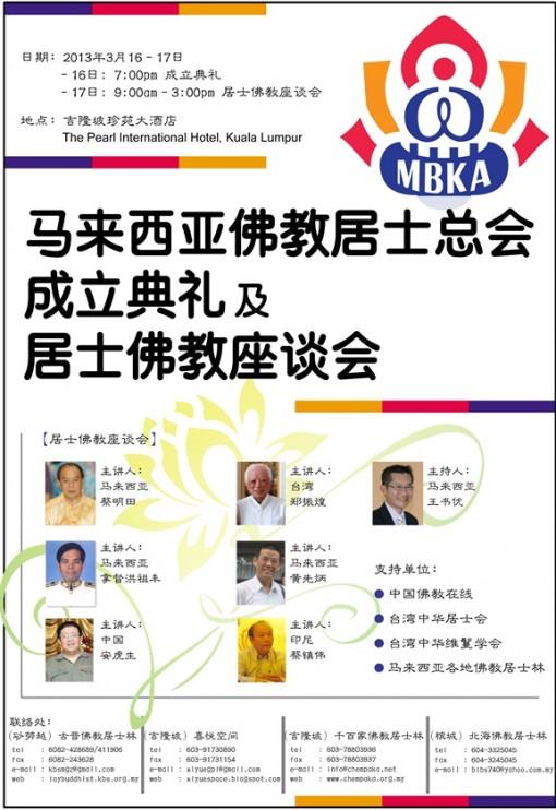 mbka-poster