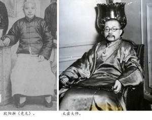 Ouyang&taixu